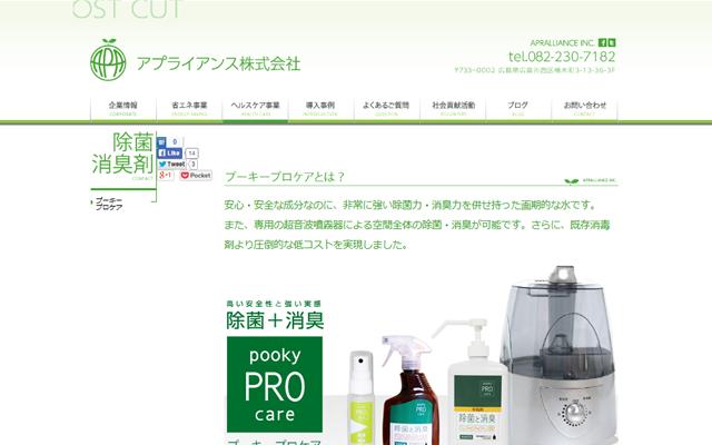 株式会社 アプライアンス:除菌・消臭剤