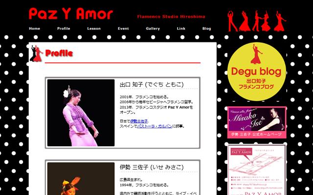 広島 フラメンコ 出口知子 公式ホームページ profileページ