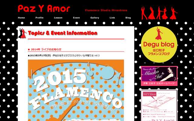 出口知子 公式ホームページ