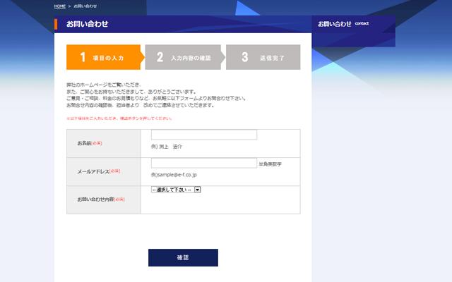 株式会社エフ:contact