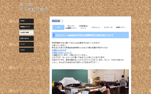 舟入高校第48期同期会:総会実行委員