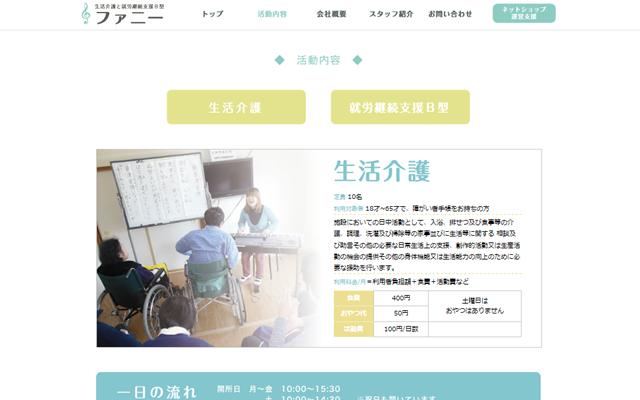 生活介護と就労継続支援B型 ファニー:活動内容