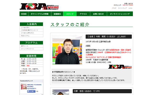 今岡賢覚ボクシングオーソリティー:スタッフ一覧