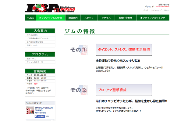 今岡賢覚ボクシングオーソリティー:ジムの特徴