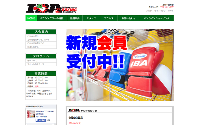 今岡賢覚ボクシングオーソリティー