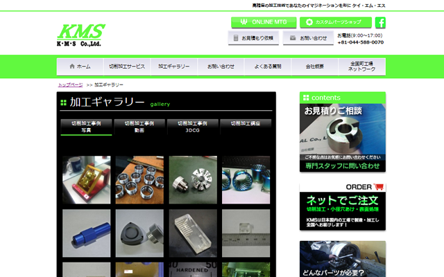 有限会社 KMS:gallery