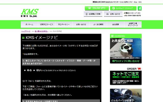 有限会社 KMS:イメージナビ