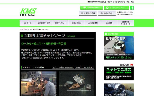 有限会社 KMS:network