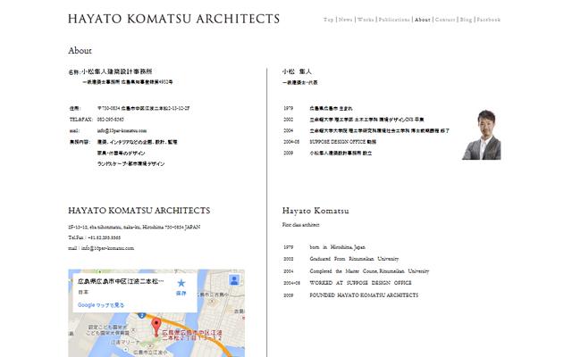 小松隼人建築設計事務所:about