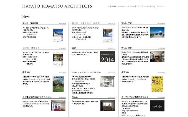小松隼人建築設計事務所:news