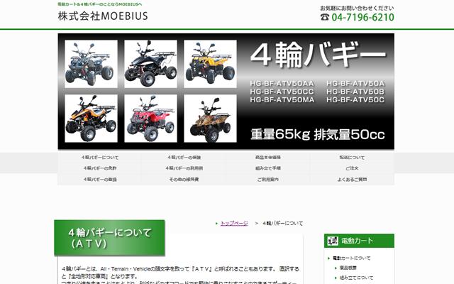 株式会社MOEBIUS:4輪バギー