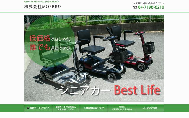 株式会社MOEBIUS:電動カート