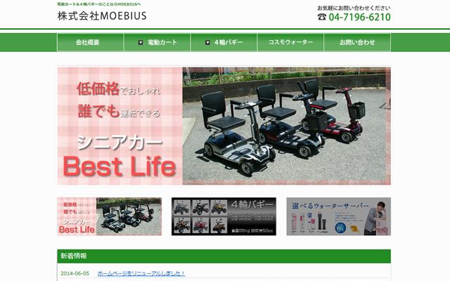 株式会社MOEBIUS