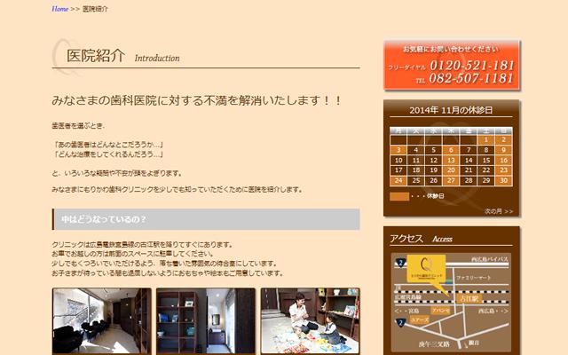 古江・高須・庚午の歯科 もりかわ歯科クリニック introduction