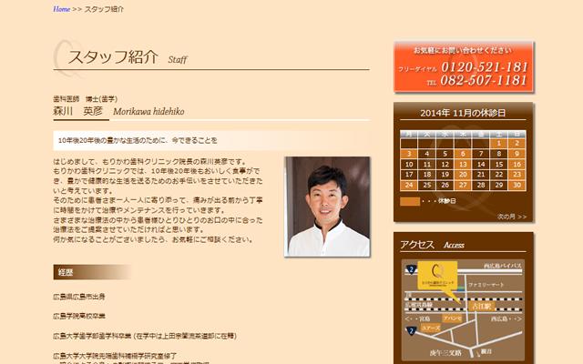 古江・高須・庚午の歯科 もりかわ歯科クリニック staff ページ