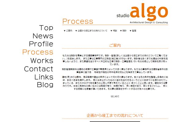 一級建築事務所スタジオアルゴ[studio algo]:process