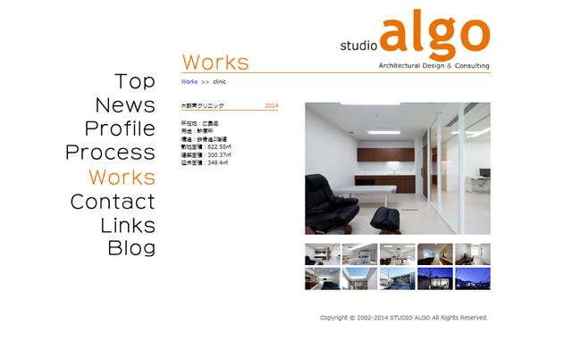 一級建築事務所スタジオアルゴ[studio algo]:Works 個別ページ